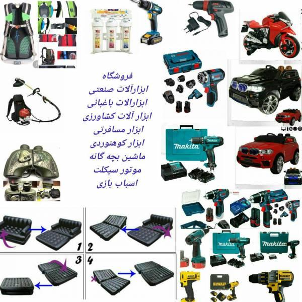 فروشگاه ابزار الات /صنعتی/باغبانی/کشاورزی